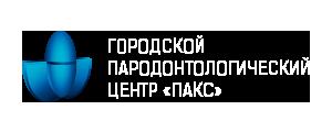 """Стоматологическая клиника """"ПАКС"""""""