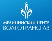 """Медицинский центр """"ВОЛГОТРАНСГАЗ"""""""