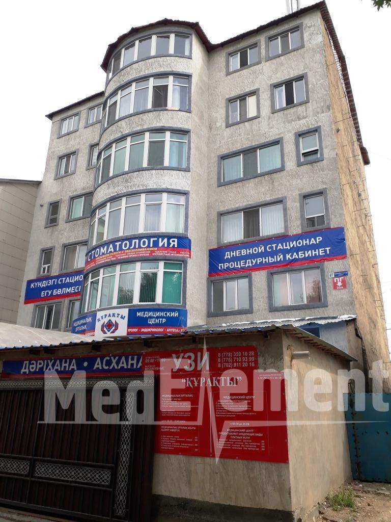 """""""ҚҰРАҚТЫ"""" медицина орталығы"""