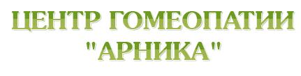 "Центр гомеопатии ""АРНИКА"""