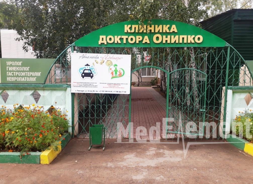 """Доктор Онипко """"ГРАЦИЯ"""" клиникасы"""