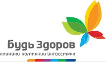 "Клиника ""БУДЬ ЗДОРОВ"""