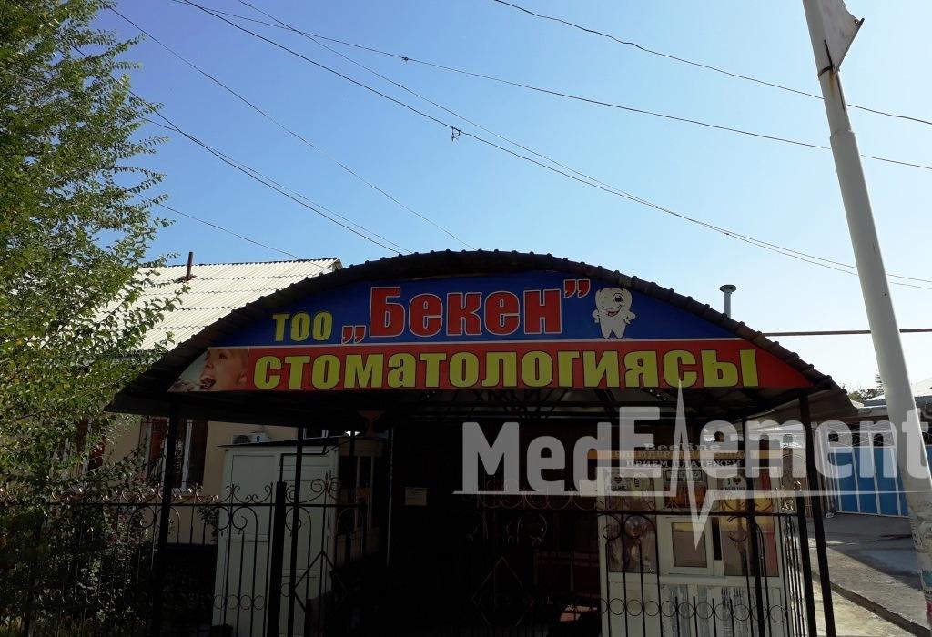 """""""БЕКЕН"""" тіс емдеу"""