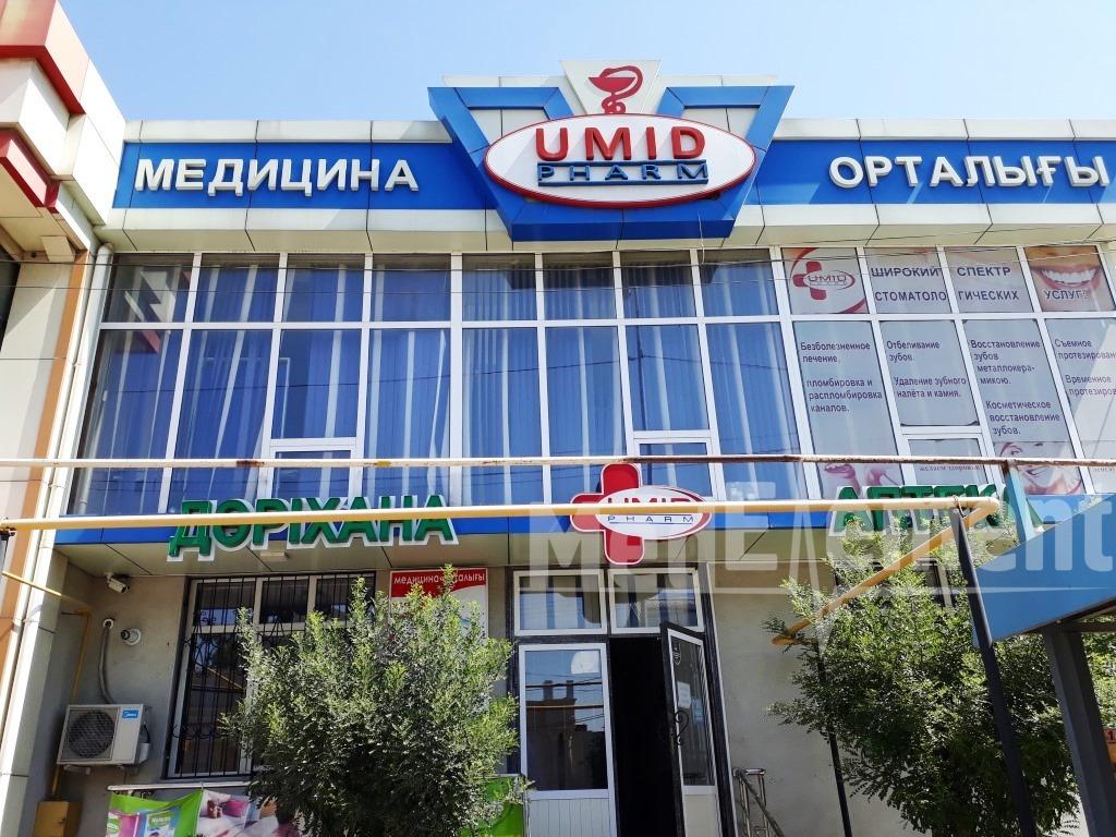 """""""UMID MED"""" медицина орталығы"""