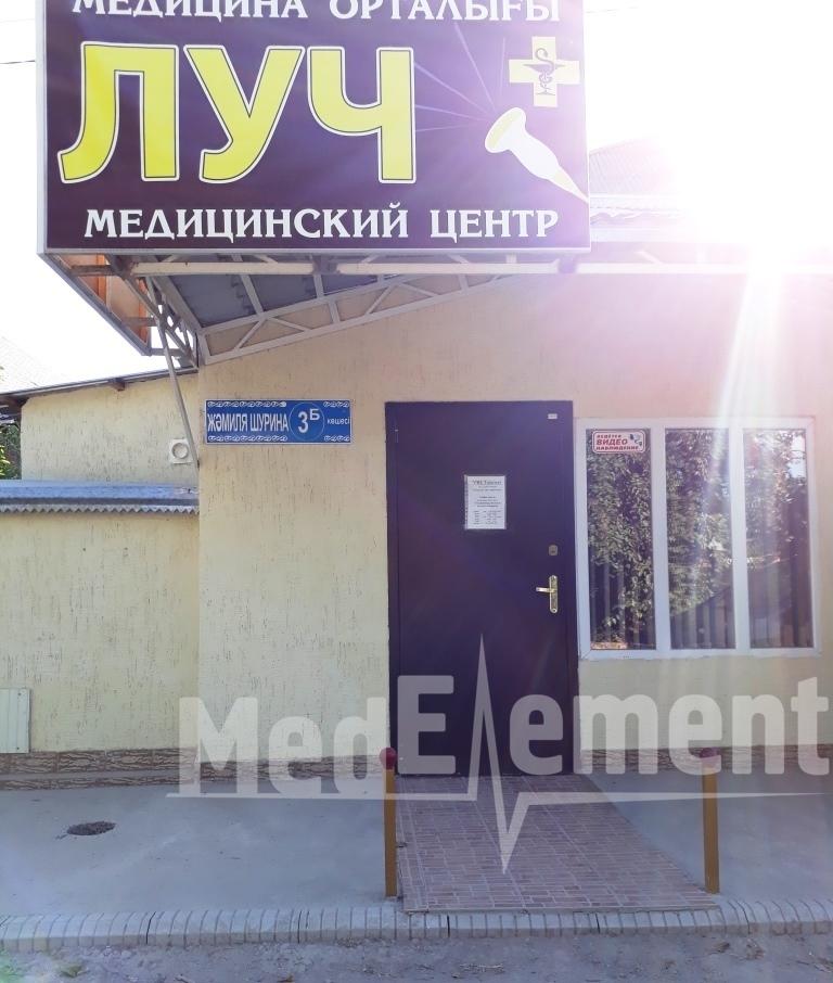 """Медицинский центр """"ЛУЧ"""""""