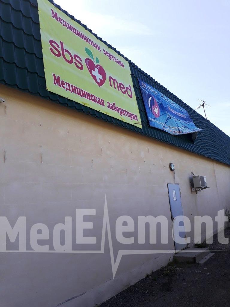 """Медицинская лаборатория """"SBS MED"""""""