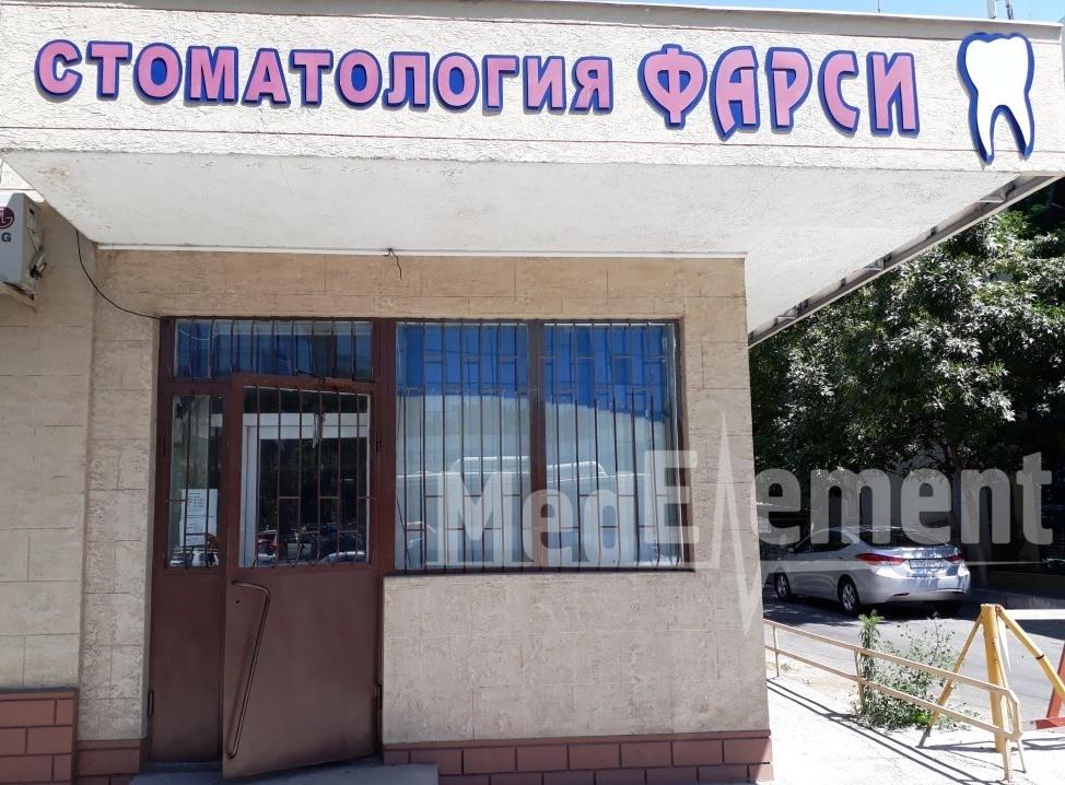 """Стоматология """"ФАРСИ"""""""