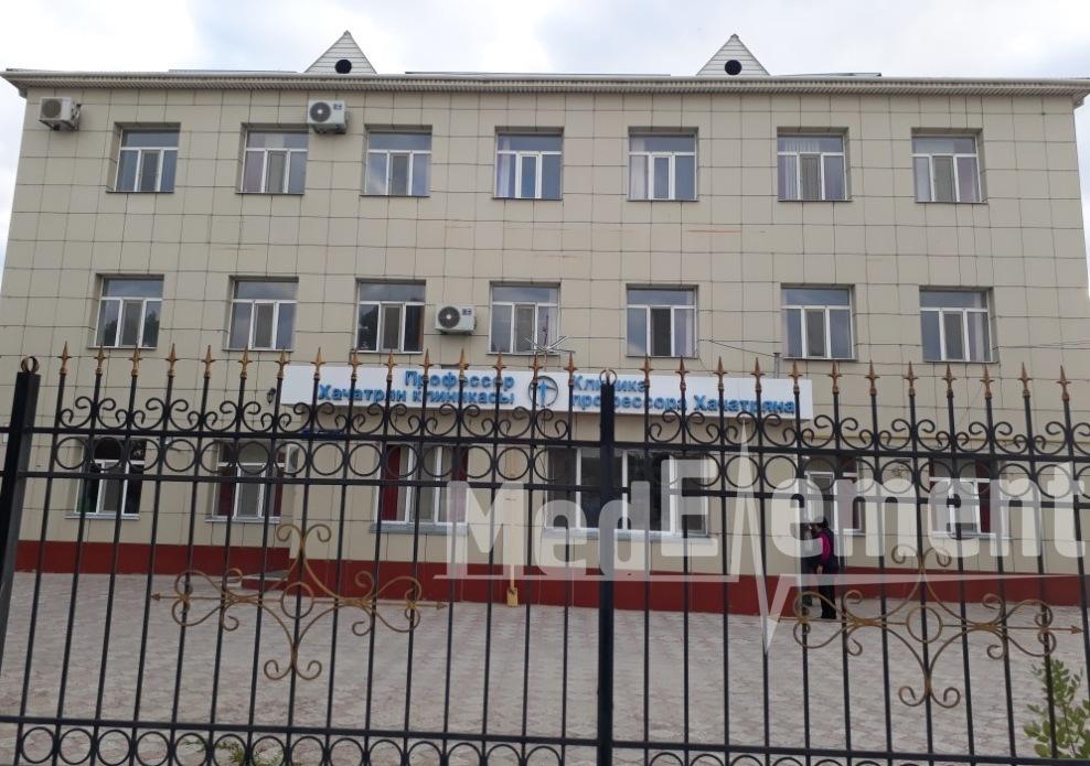 Клиника ПРОФЕССОРА ХАЧАТРЯНА