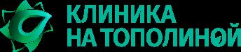 "Медицинский центр ""КЛИНИКА НА ТОПОЛИНОЙ"""