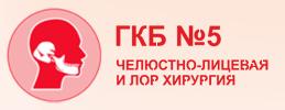 Алматы №5 Қалалық клиникалық ауруханасы (жақ және бет ЛОР-хирургиясы)