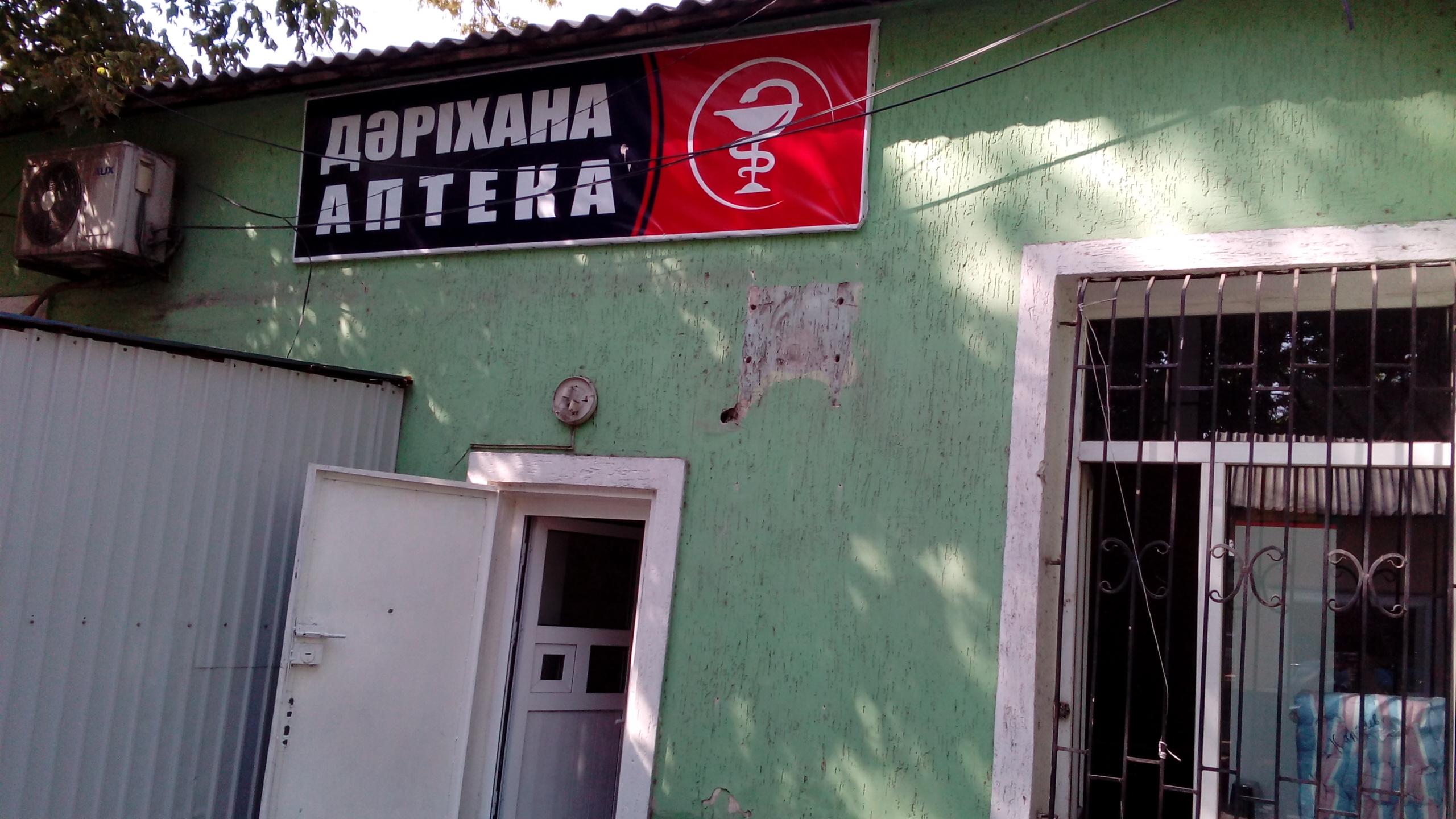 """Аптека ИП """"Калтаева"""""""