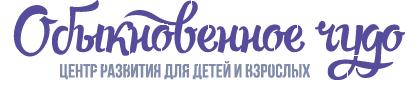"""Центр развития для детей и взрослых """"ОБЫКНОВЕННОЕ ЧУДО"""""""
