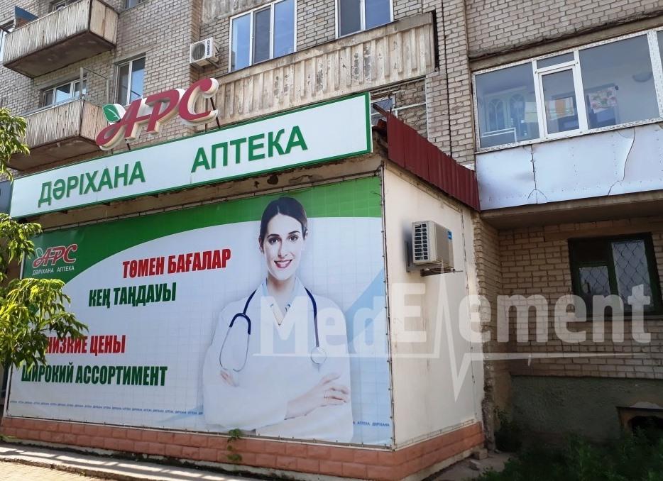 """Аптека """"АРС"""" на Алтынсарина"""