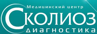 """Медицинский центр """"СКОЛИОЗ-ДИАГНОСТИКА"""""""