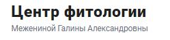 Центр фитологии МЕЖЕНИНОЙ на Энгельса