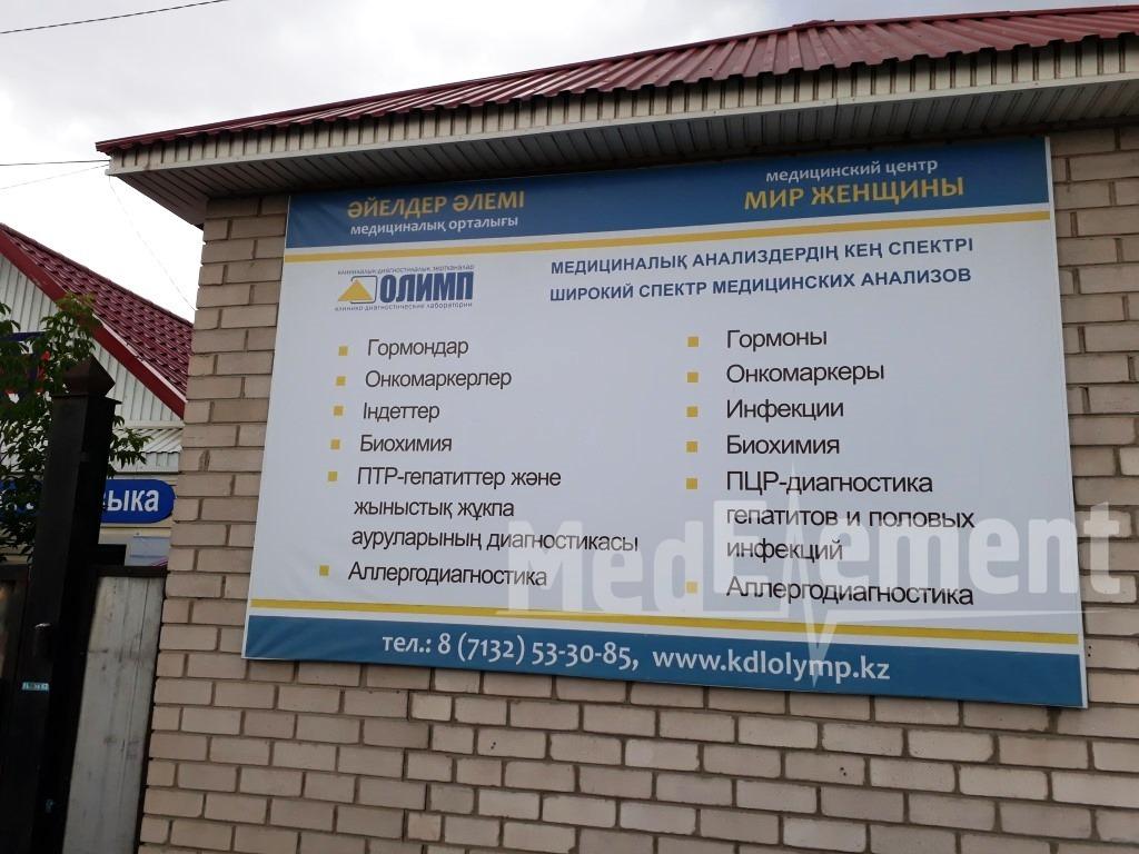 """Клинико-диагностическая лаборатория """"ОЛИМП"""" на Тайбекова"""