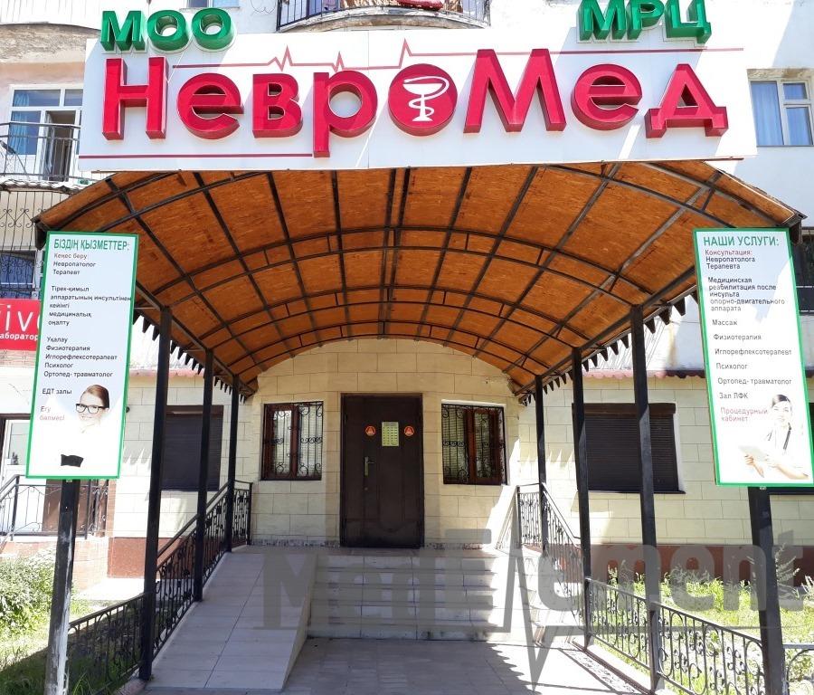 """Медицинский реабилитационный центр """"НЕВРОМЕД"""""""