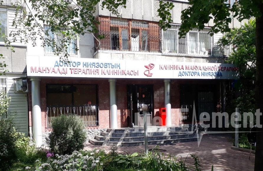 ДОКТОР НИЯЗОВ мануалды ем клиникасы