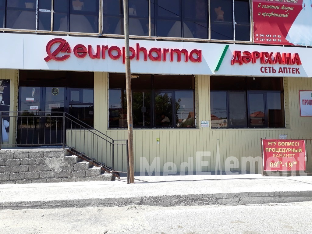 """Процедурный кабинет при аптеке """"EUROPHARMA"""" на Гагарина 149"""