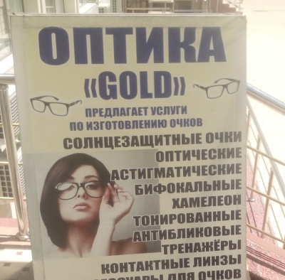 "Optika ""GOLD"""