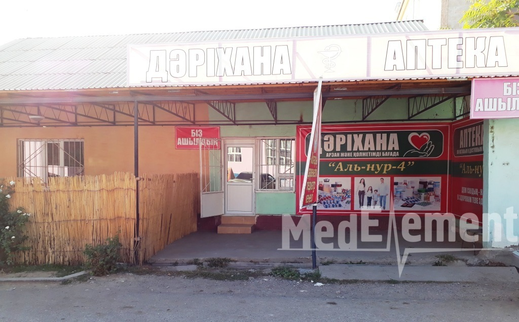 "Аптека ""АЛЬ-НУР"" №4"