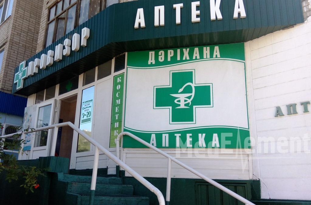 """Аптека """"ПРОВИЗОР"""""""
