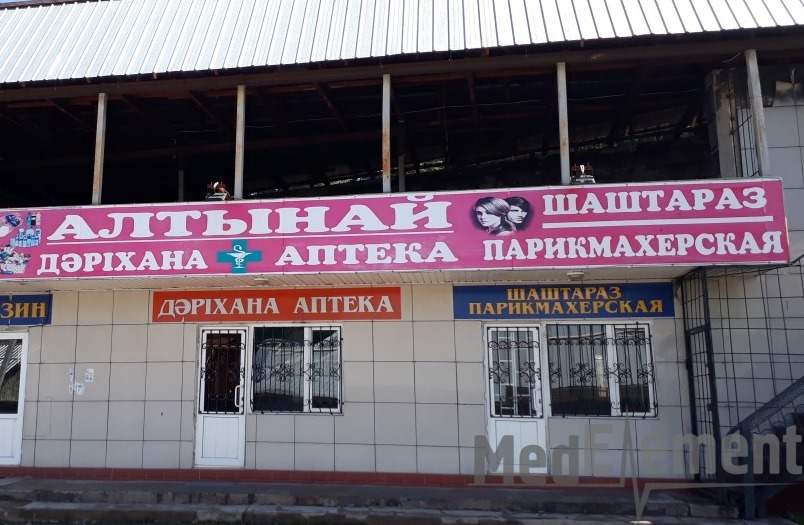"""""""АЛТЫНАЙ"""" дәріханасы"""