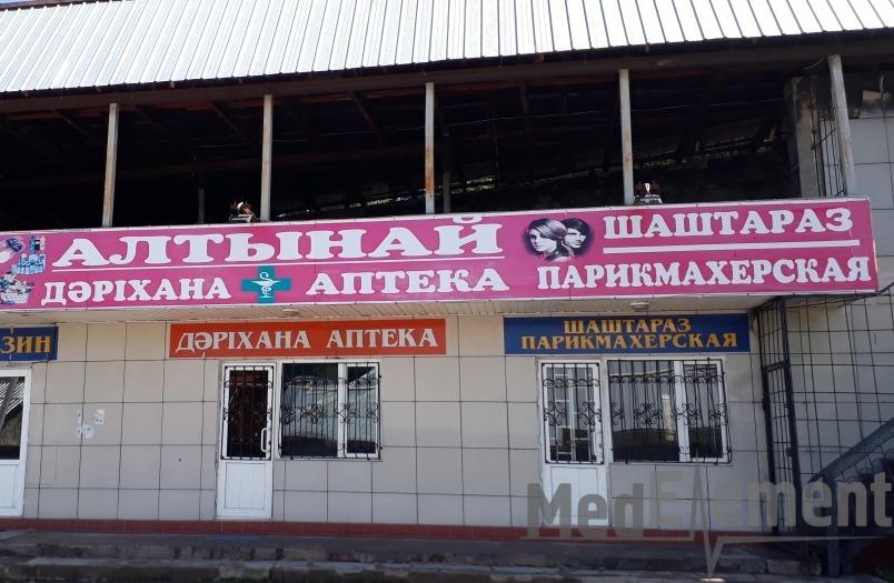 "Аптека ""АЛТЫНАЙ"""