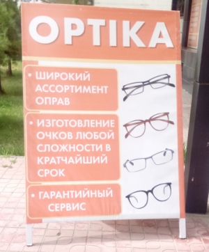 "Оптика ""NURAFSHON OPTIKA"""