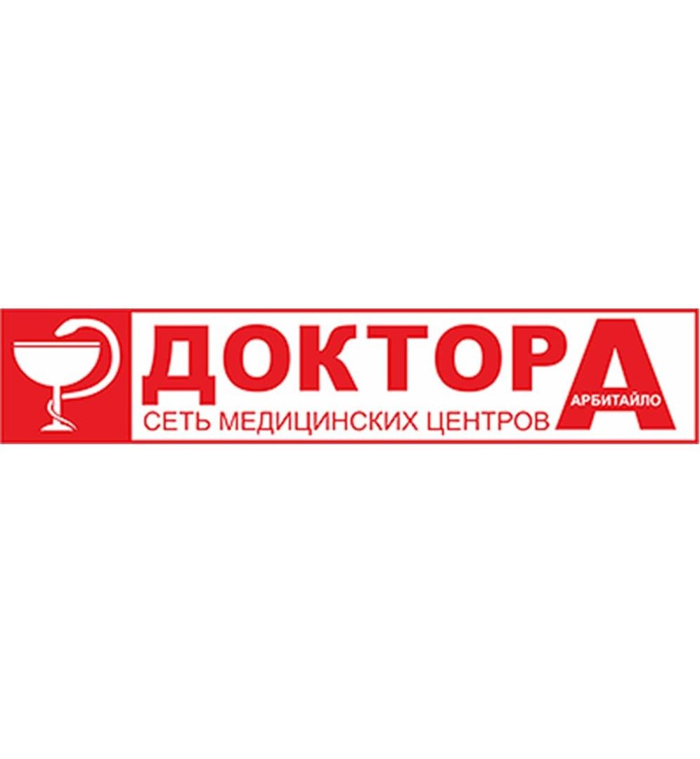 """Медицинский центр """"АРБИТАЙЛО"""" на Заречной"""