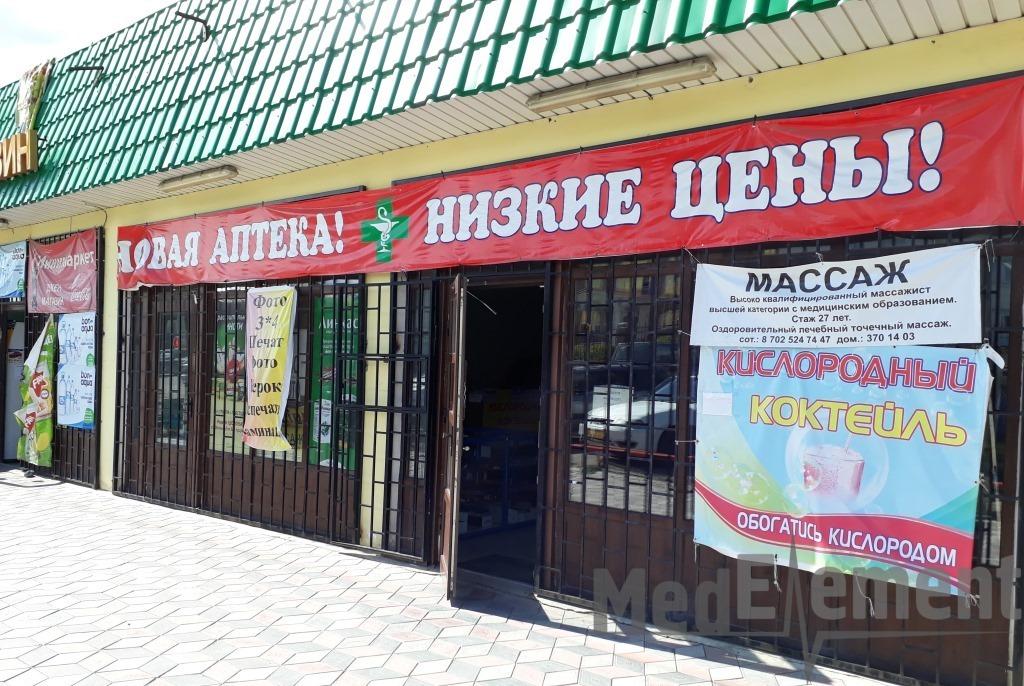 Аптека на Муратбаева
