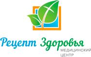 """Медицинский центр """"РЕЦЕПТ ЗДОРОВЬЯ"""""""