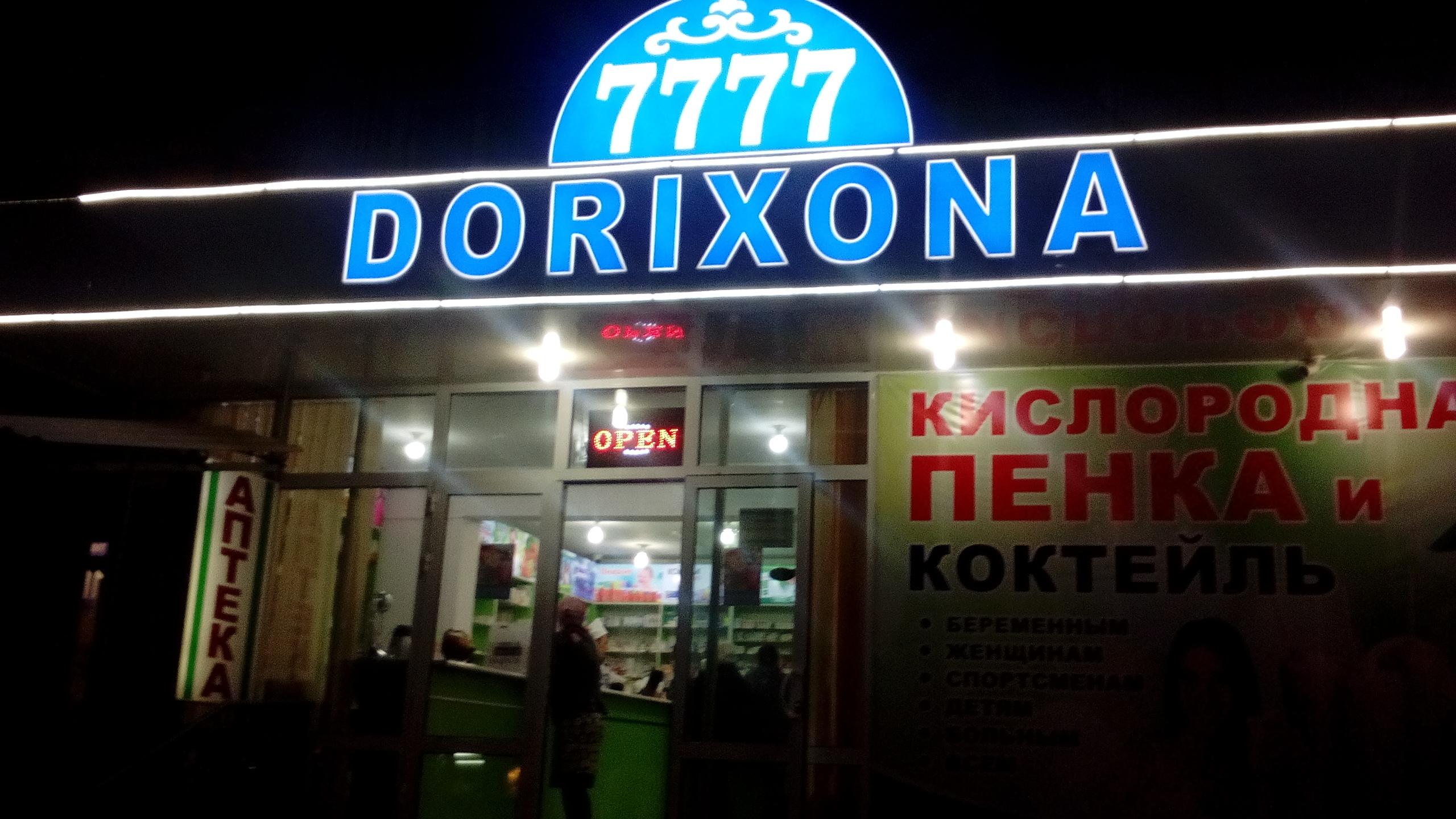 """Аптека """"7777"""" массив Ависозлар 2"""