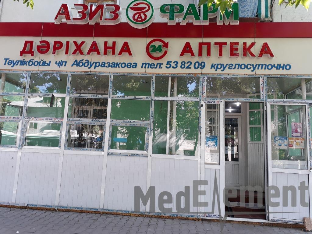 """Аптека """"АЗИЗ ФАРМ"""" на Володарского"""
