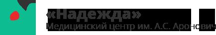 """Медицинский центр """"НАДЕЖДА"""" им. А.С. Аронович"""