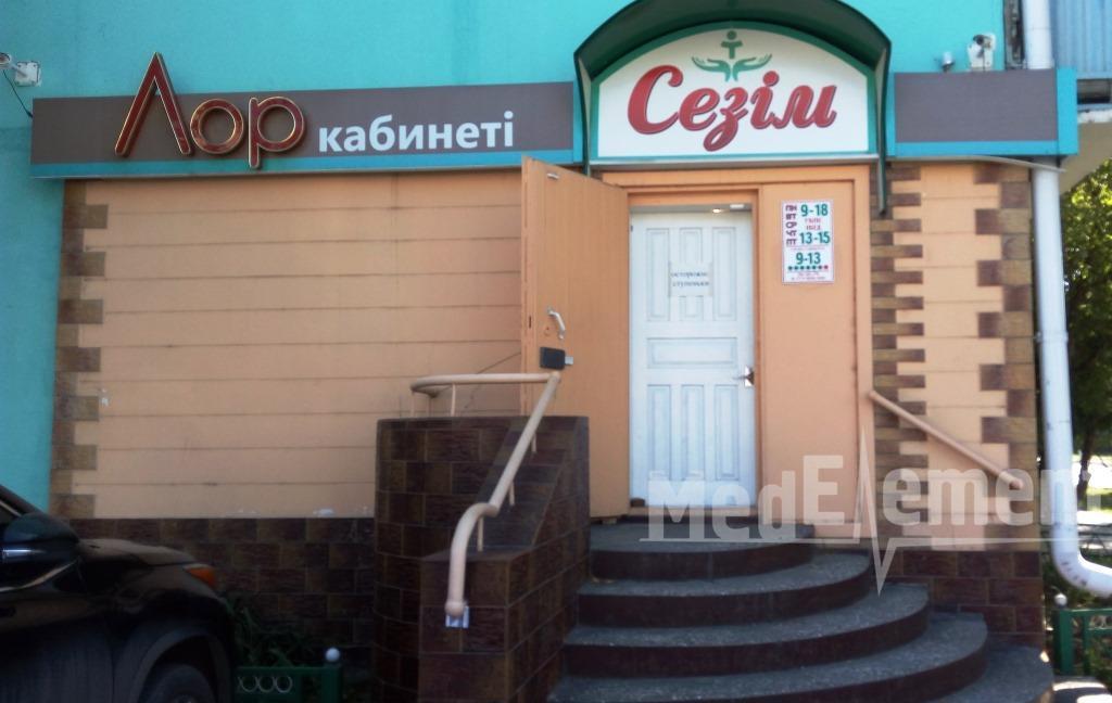 """ЛОР-кабинет """"СЕЗIM"""""""