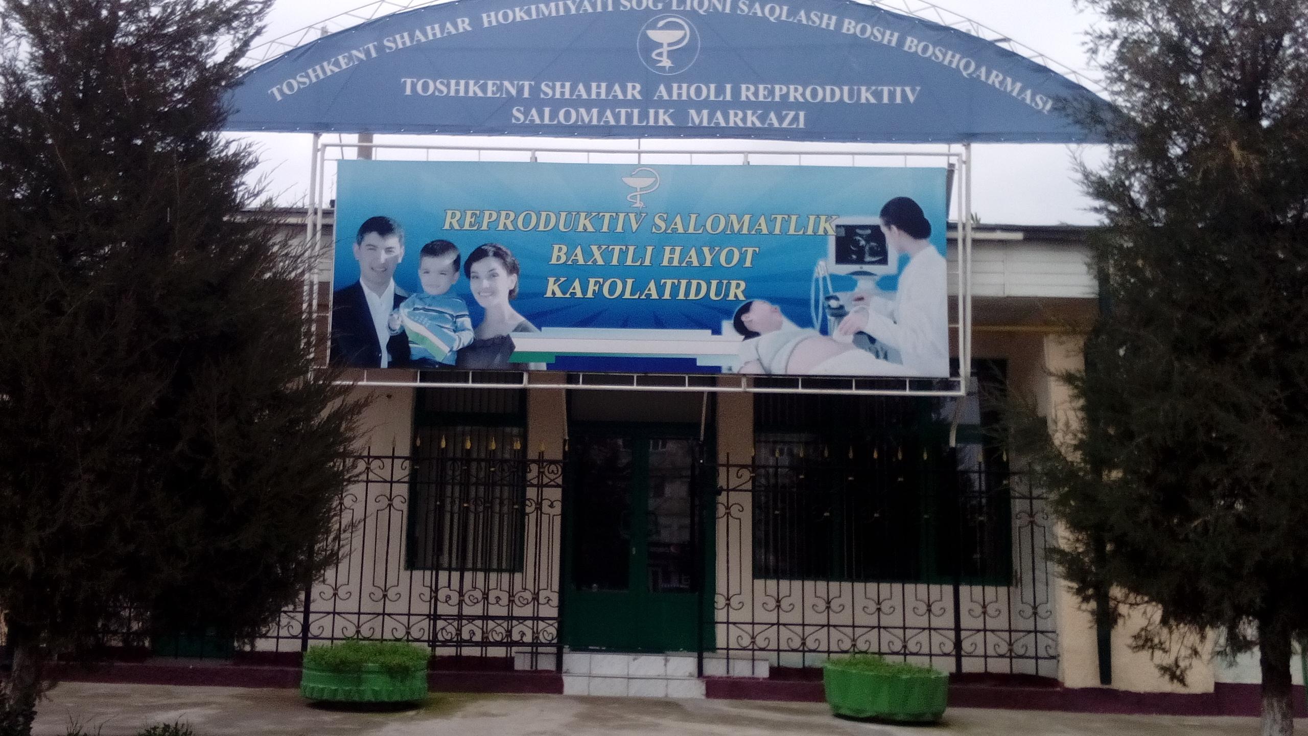 Ташкентский Городской Репродуктивный Центр