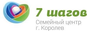 Семейный центр «7 ШАГОВ» на Калининградской