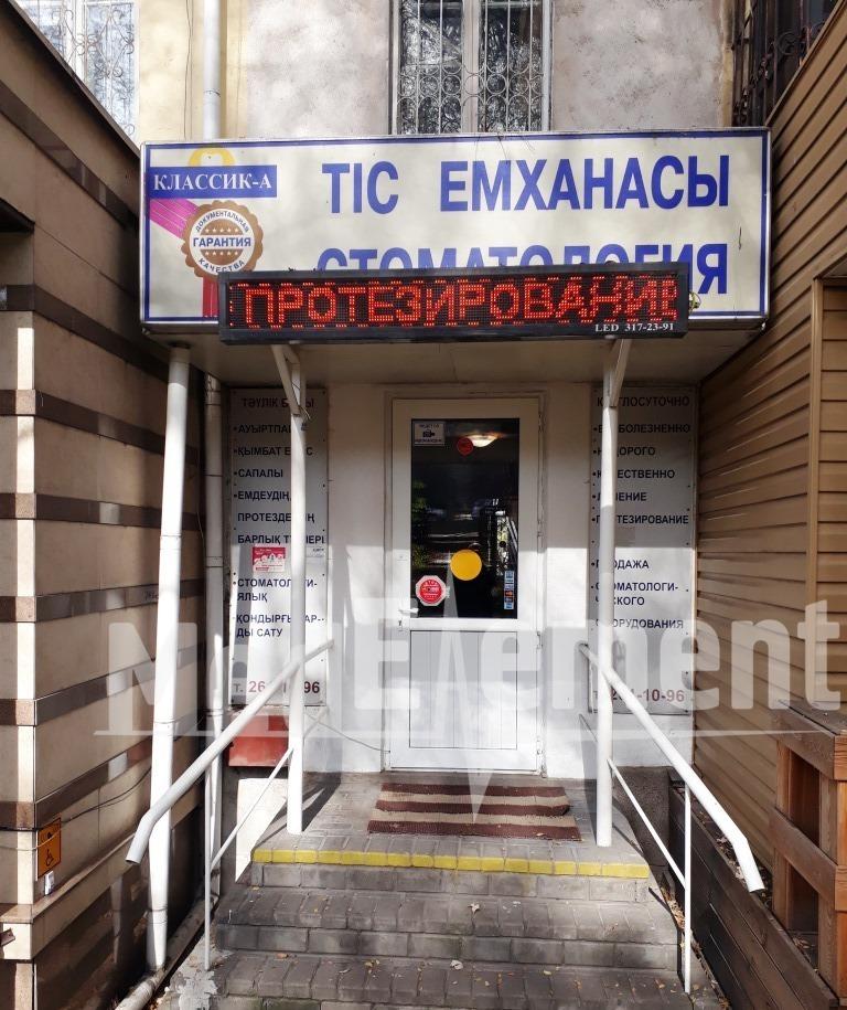 """Стоматологическая клиника """"КЛАССИК-А"""""""