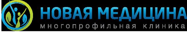 """Многопрофильная клиника """"НОВАЯ МЕДИЦИНА"""""""
