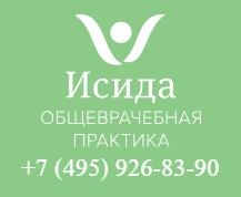 """Профессорский медицинский центр """"ИСИДА"""""""