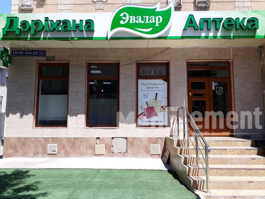 """Аптека """"ЭВАЛАР ПУЛЬС"""" на Тауке хана"""