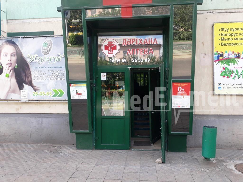 Аптека на Орджоникидзе 53