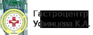 Гастроэнтерологический центр УФИМЦЕВА К.А.