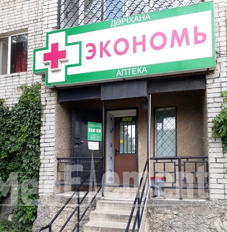 """""""ЭКОНОМЬ"""" дәріханасы (Наманбаев к-сі)"""
