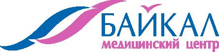 """Центр восстановительной медицины """"БАЙКАЛ"""""""