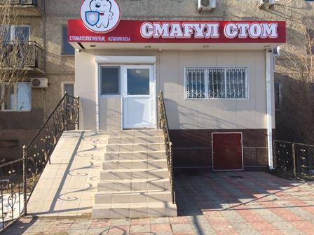 """Стоматологическая клиника """"СМАГУЛ СТОМ"""""""