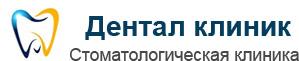 """Стоматологическая клиника """"ДЕНТАЛ КЛИНИК"""""""