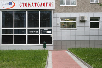 """Стоматологическая клиника """"ТРИСМАЙЛ"""""""