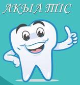 """""""АҚЫЛ ТІС"""" тіс емдеуі"""